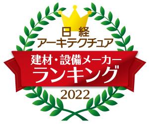日経アーキテクチュア 建材・設備メーカーランキング 2018